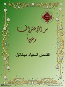 غلاف سر الإعتراف رعوياً - القمص اشعياء ميخائيل.jpg