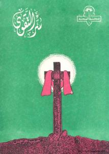 غلاف سر التقوى - طبعة 1987 - القديس الارشيذياكون حبيب جرجس.jpg
