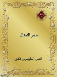 غلاف سفر الأمثال - القس أنطونيوس فكري.jpg