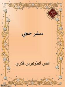 غلاف سفر حجي - القس أنطونيوس فكري.jpg