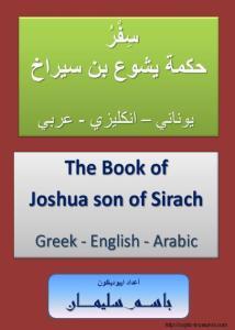 غلاف سفر حكمة يشوع بن سيراخ - يوناني - انكليزي - عربي - إيبوذياكون باسم سليمان.jpg