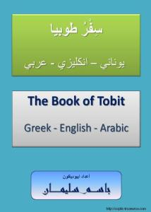 غلاف سفر طوبيا يوناني - انجليزي - عربي - إيبوذياكون باسم سليمان.jpg