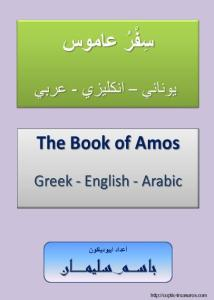 غلاف سفر عاموس - يوناني - قبطي - انكليزي - عربي - إيبوذياكون باسم سليمان.jpg