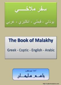 غلاف سفر ملاخي يوناني - قبطي - انكليزي - عربي - إيبوذياكون باسم سليمان.jpg