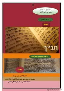 سلسلة دراسات باللغة العبرية في العهد القديم - ج02 - سفر الخروج - أ. نور ادور يوسف