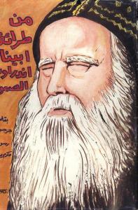 غلاف سلسلة طرائف مسيحية مصورة - من طرائف الراهب أندراوس الصموئيلي - الحلقة 01 - الأستاذ جرجس رفلة.jpg