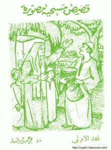 غلاف سلسلة قصص مسيحية مصورة - الحلقة 001 - الأرملة القنوع - الأستاذ جرجس رفلة.jpg
