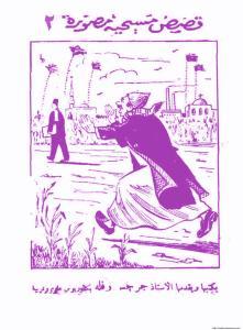 غلاف سلسلة قصص مسيحية مصورة - الحلقة 002 - الورقة المفقودة - الأستاذ جرجس رفلة.jpg