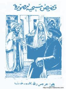 غلاف سلسلة قصص مسيحية مصورة - الحلقة 006 - الوثيقة المتغيرة - الأستاذ جرجس رفلة.jpg