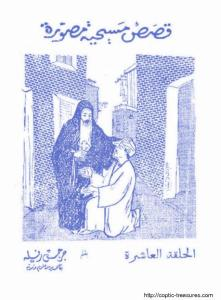 غلاف سلسلة قصص مسيحية مصورة - الحلقة 010 - حامل السلة - الأستاذ جرجس رفلة.jpg