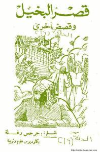 غلاف سلسلة قصص مسيحية مصورة - الحلقة 016 - قصر البخيل - الأستاذ جرجس رفلة.jpg