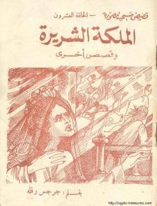 غلاف سلسلة قصص مسيحية مصورة - الحلقة 020 - الملكة الشريرة - الأستاذ جرجس رفلة.jpg