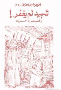 غلاف سلسلة قصص مسيحية مصورة - الحلقة 024 - شهيد لم يغفر - الأستاذ جرجس رفلة.jpg