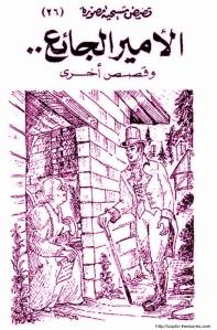 غلاف سلسلة قصص مسيحية مصورة - الحلقة 026 - الأمير الجائع - الأستاذ جرجس رفلة.jpg