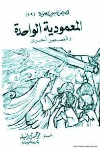 غلاف سلسلة قصص مسيحية مصورة - الحلقة 029 - المعمودية الواحدة - الأستاذ جرجس رفلة.jpg
