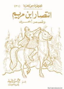 غلاف سلسلة قصص مسيحية مصورة - الحلقة 031 - إنتصار إبن مريم - الأستاذ جرجس رفلة.jpg