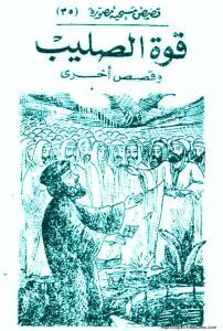 غلاف سلسلة قصص مسيحية مصورة - الحلقة 035 - قوة الصليب - الأستاذ جرجس رفلة.jpg