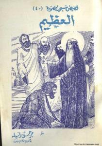 غلاف سلسلة قصص مسيحية مصورة - الحلقة 040 - العظيم - الأستاذ جرجس رفلة.jpg