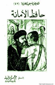 غلاف سلسلة قصص مسيحية مصورة - الحلقة 042 - حافظ الأمانة - الأستاذ جرجس رفلة.jpg