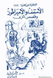غلاف سلسلة قصص مسيحية مصورة - الحلقة 044 - الأسقف والامبراطور - الأستاذ جرجس رفلة.jpg