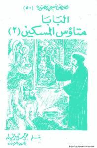 غلاف سلسلة قصص مسيحية مصورة - الحلقة 050 - البابا متاؤس المسكين 2 - الأستاذ جرجس رفلة.jpg