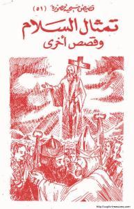 غلاف سلسلة قصص مسيحية مصورة - الحلقة 051 - تمثال السلام - الأستاذ جرجس رفلة.jpg