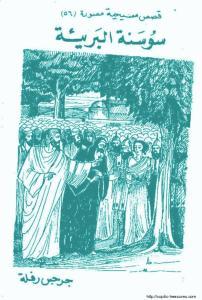 غلاف سلسلة قصص مسيحية مصورة - الحلقة 056 - سوسنة البريئة - الأستاذ جرجس رفلة.jpg