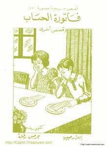 غلاف سلسلة قصص مسيحية مصورة - الحلقة 058 - فاتورة الحساب - الأستاذ جرجس رفلة.jpg