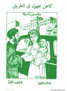 غلاف سلسلة قصص مسيحية مصورة - الحلقة 059 - كاهن مجهول في الطريق - الأستاذ جرجس رفلة.jpg