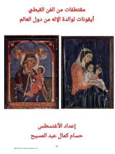 غلاف سلسلة مقتطفات من الفن القبطي - أيقونات للعذراء من دول العالم - الأغنسطس حسام كمال.jpg