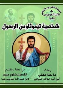 غلاف شخصية تيموثاوس الرسول - كنيسة الأنبا أنطونيوس بشبرا مصر.jpg