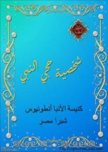 غلاف شخصية حجي النبي - كنيسة الأنبا أنطونيوس شبرا مصر.jpg