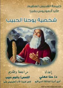 غلاف شخصية يوحنا الحبيب - كنيسة الأنبا أنطونيوس بشبرا مصر.jpg
