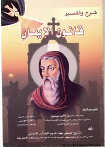 غلاف شرح وتفسير قانون الايمان - القمص عبد المسيح ثاوفيلس النخيلي.jpg