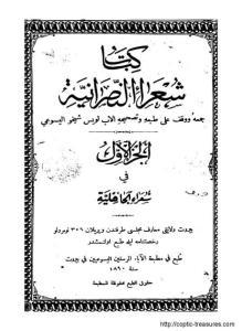 غلاف شعراء النصرانية - الجزء الأول - القسم الأول - شعراء الجاهلية - في شعراء اليمن - الأب لويس شيخو اليسوعي.jpg