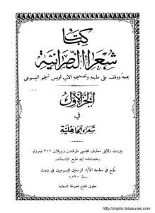 غلاف شعراء النصرانية - الجزء الأول - القسم الثاني - شعراء الجاهلية - في شعراء نجد والحجاز - الأب لويس شيخو اليسوعي.jpg