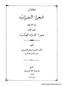 غلاف شعراء النصرانية بعد الأسلام - الجزء الثالث - شعراء الدولة العباسية - الأب لويس شيخو اليسوعي.jpg