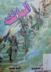 غلاف عالم الملائكة - الدكتور موريس تاوضروس.jpg
