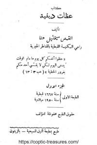 غلاف عظات دينية - القمص ميخائيل حنا.jpg