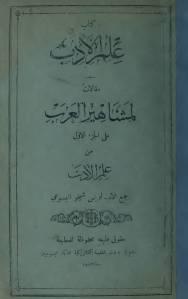 غلاف علم الأدب - مقالات لمشاهير العرب - الجزء الأول - جمع الأب لويس شيخو اليسوعي.jpg