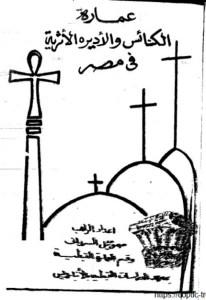 غلاف عمارة الكنائس والاديرة الاثرية في مصر - القمص صموئيل السرياني.jpg