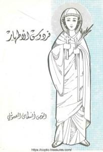 غلاف فردوس الأطهار - القمص أنسطاسي الصموئيلي.jpg