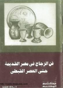 غلاف فن الزجاج في مصر القديمة حتى العصر القبطي - دكتور رءوف حبيب.jpg