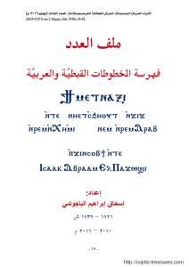 فهرسة المخطوطات القبطية والعربية - الأستاذ إسحاق إبراهيم الباجوشي