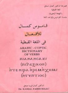 غلاف قاموس كمال للآفعال في للغة القبطية - الدكتور كمال فريد.jpg