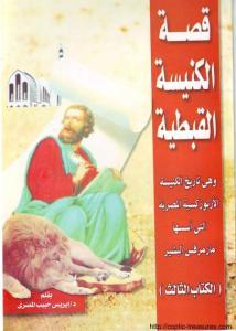 غلاف قصة الكنيسة القبطية - ج03 - الأستاذة إيريس حبيب المصري.jpg