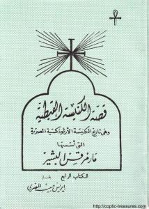 غلاف قصة الكنيسة القبطية - ج04 - الأستاذة إيريس حبيب المصري.jpg