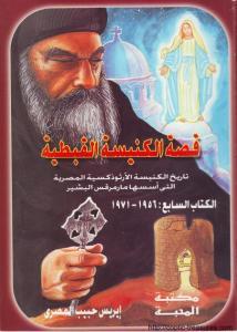 غلاف قصة الكنيسة القبطية - ج07 - الأستاذة إيريس حبيب المصري.jpg