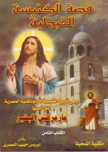 غلاف قصة الكنيسة القبطية - ج08 - الأستاذة إيريس حبيب المصري.jpg