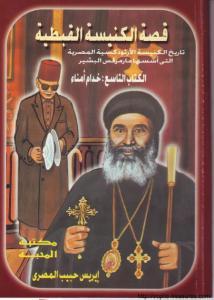 غلاف قصة الكنيسة القبطية - ج09 - الأستاذة إيريس حبيب المصري.jpg